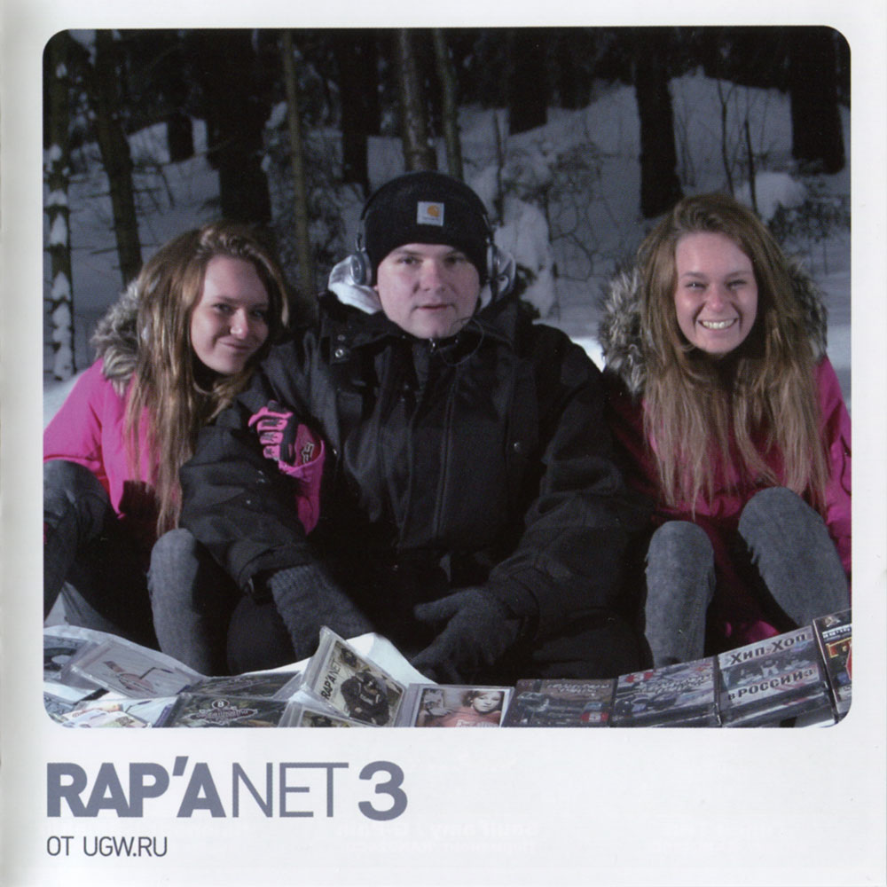 RAP'A_NET_№3-2010_UGW_Rap_Recordz_CD_00