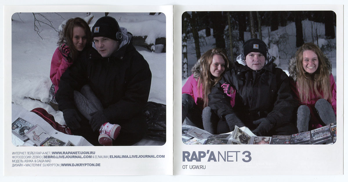 RAPA_NET_№3-2010_UGW_Rap_Recordz_CD_02