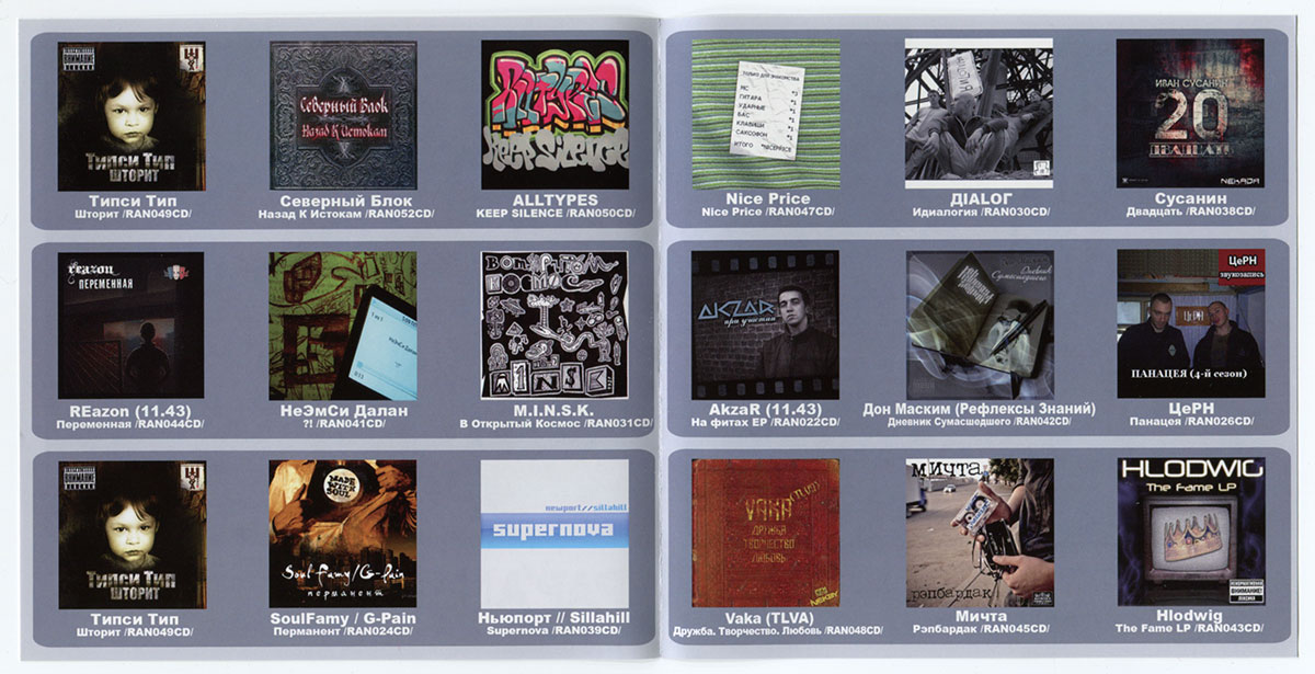 RAPA_NET_№3-2010_UGW_Rap_Recordz_CD_03