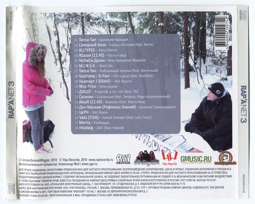 RAPA_NET_№3-2010_UGW_Rap_Recordz_CD_04