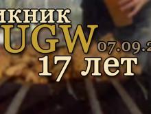 Пикник UGW 17 лет 07.09.2013