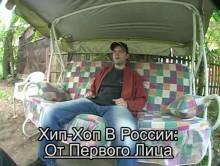Серии 001 и 004: Sir-J part 01-02 (Bust A.S.!, D.O.B., D.O.B. Community) «Хип-Хоп В России: от 1-го Лица»