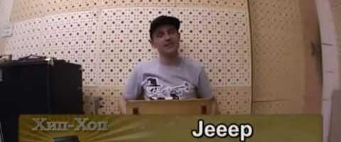 Серия 024: Jeeep (К.Т.Л.Ди.Л.Л., Рабы Лампы, D.O.B. Community) «Хип-Хоп В России: от 1-го Лица»