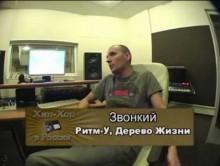 Серии 033-034: Звонкий part 01-02 (Ритм-У, Дерево Жизни) «Хип-Хоп В России: от 1-го Лица»