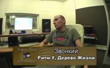 Серия 033: Звонкий part 01 (Ритм-У, Дерево Жизни) «Хип-Хоп В России: от 1-го Лица»
