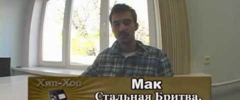 Серия 046: Мак (Стальная Бритва, ЮГ, МСК) «Хип-Хоп В России: от 1-го Лица»