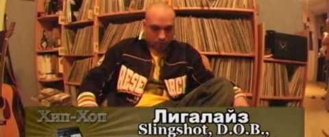 Серия 050: Лигалайз part 02 (Slingshot, D.O.B., Легальный Бизне$$, Bad Balance, П-13) «Хип-Хоп В России: от 1-го Лица»
