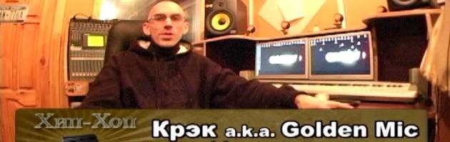Серия 061: Крэк a.k.a. Golden Mic part 01 (Некондиция, Район Моей Мечты) «Хип-Хоп В России: от 1-го Лица»