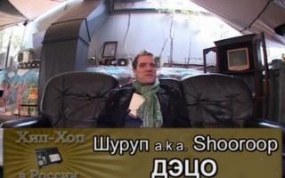 Серия 075: Шуруп a.k.a. Shooroop part 01 (ДЭЦО) «Хип-Хоп В России: от 1-го Лица»