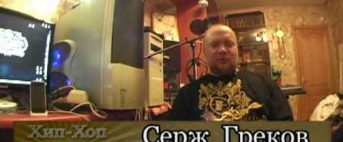 Серия 077: Серж Греков (С.Т.Д.К.) «Хип-Хоп В России: от 1-го Лица»