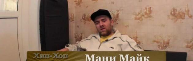 Серия 081: Мани Майк (Beat Point, D.O.B. Community) «Хип-Хоп В России: от 1-го Лица»
