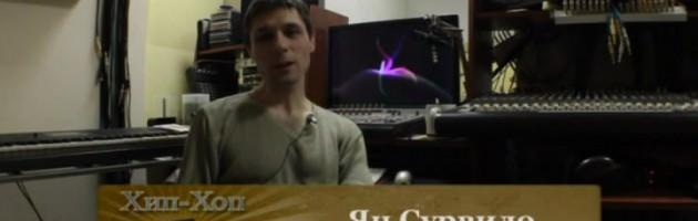 Серия 084: Ян Сурвило (MYM Records) «Хип-Хоп В России: от 1-го Лица»