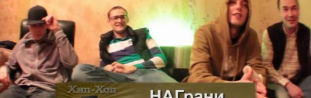 Серия 090: НАГрани (Минор, Майт, Гар, Мез) «Хип-Хоп В России: от 1-го Лица»