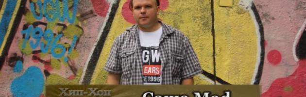 Серия 091: Саша Mad (UGW / Rap Recordz) «Хип-Хоп В России: от 1-го Лица»