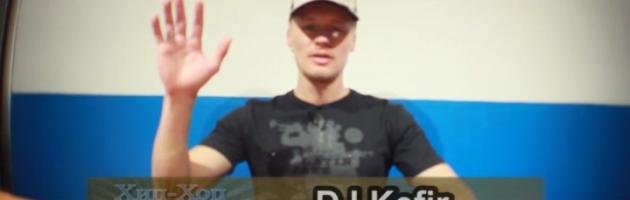 Серия 095: DJ Kefir (Имя Защищено) «Хип-Хоп В России: от 1-го Лица»