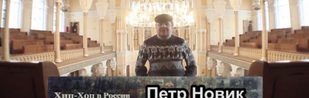 Серия 097: Петр Новик (CEO «Балтийский Клан») «Хип-Хоп В России: от 1-го Лица»