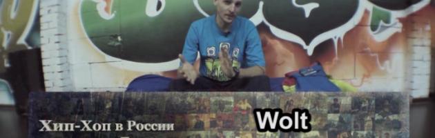Серия 098: Wolt (Клинч Мастер, Триатлон, Top 9) «Хип-Хоп В России: от 1-го Лица»