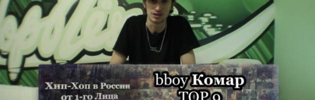 Серия 099: bboy Комар (Top 9) «Хип-Хоп В России: от 1-го Лица»