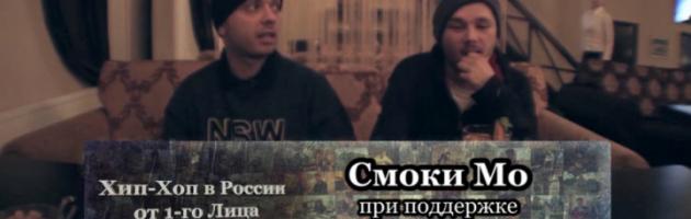 Серия 100: Смоки Мо feat. Крип-а-Крип «Хип-Хоп В России: от 1-го Лица»