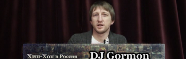 Серия 101: DJ Gormon (Da Boogie Crew) «Хип-Хоп В России: от 1-го Лица»
