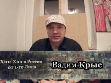 Серии 103-105: Вадим Крыс (Граффитчик, bboy с 1985 г.) «Хип-Хоп В России: от 1-го Лица»