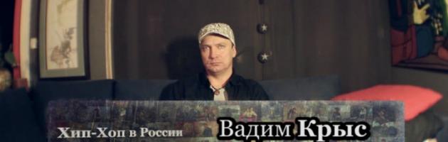 Серия 105: Вадим Крыс part 03 (Граффитчик, bboy с 1985 года) «Хип-Хоп В России: от 1-го Лица»