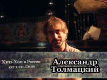 Серия 108: Александр Толмацкий «Хип-Хоп В России: от 1-го Лица»