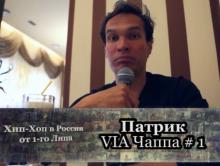 Серия 109: Патрик (VIA Чаппа #1) «Хип-Хоп В России: от 1-го Лица»