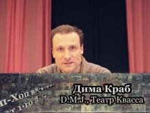 Серии 110-111: Дима Краб (D.M.J., Театр Квасса) «Хип-Хоп В России: от 1-го Лица»