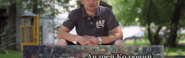 Серия 112: Андрей Колючий (Магический Круг, Hip-Hop, B-People) «Хип-Хоп В России: от 1-го Лица»