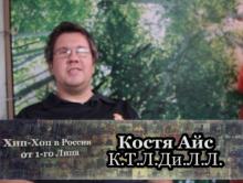 Серия 113: Костя Айс (К.Т.Л.Ди.Л.Л.) «Хип-Хоп В России: от 1-го Лица»