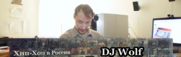 Серия 114: DJ Wolf (Имя Защищено) «Хип-Хоп В России: от 1-го Лица»
