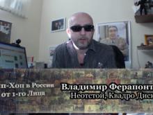 Серия 115: Владимир Ферапонтов (Неотстой, Квадро Диск) «Хип-Хоп В России: от 1-го Лица»