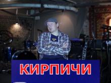 Серия 117: Вася В (КИРПИЧИ) «Хип-Хоп В России: от 1-го Лица»