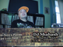 Серия 118: DJ Shahash (Mr. Big Mac, K&K, С.О.К., Шахаш и Олово) «Хип-Хоп В России: от 1-го Лица»