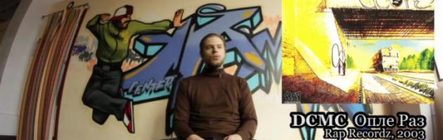 Серия 120: Андрей Масса (DCMC, All The Most) «Хип-Хоп В России: от 1-го Лица»