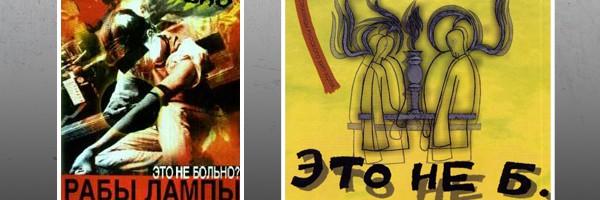Алексей «Грюндиг» Перминов (Рабы Лампы) — полное собрание творчества в одном архиве…