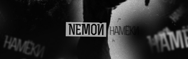 Nемой «Намёки /RAN107CD/» 2013 (Rap-A-Net)