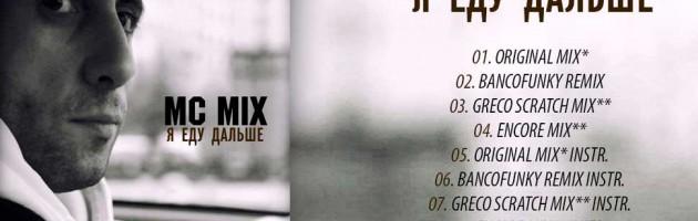 MC Mix (Max Mix Pro., Da B.O.M.B.)