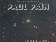 Paul Pain «Забытая галактика /AHR148CD/», 2013 (style: instrumental hip-hop)