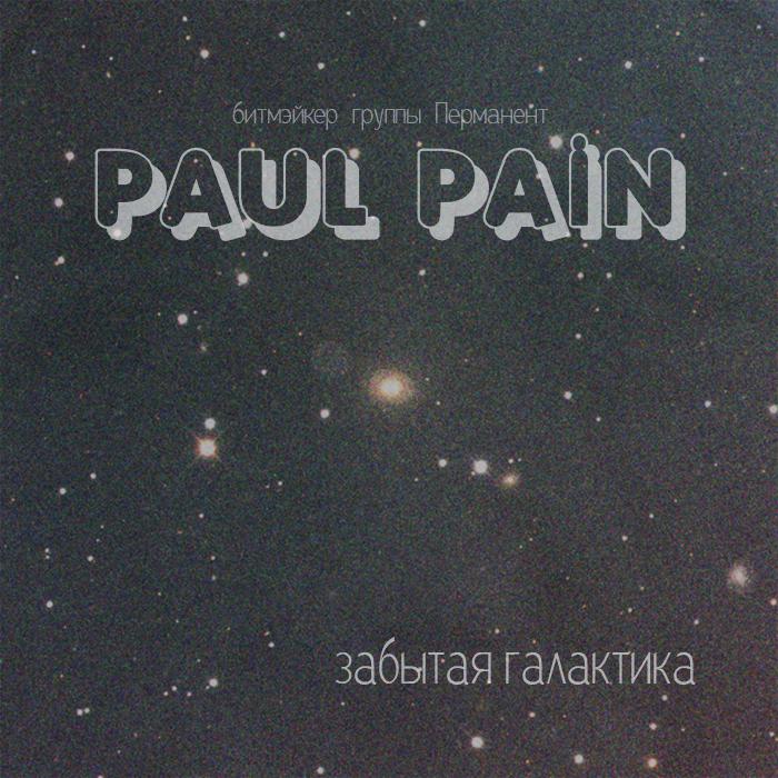 Paul Pain - Забытая галактика /AHR148CD/ - 2013