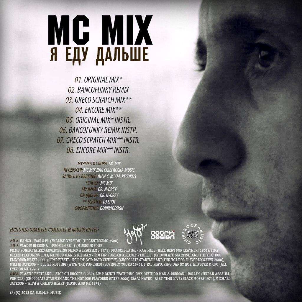 MC Mix (Max Mix Pro., Da B.O.M.B.) - Я Еду Дальше - 2013 back