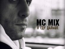 MC Mix (Max Mix Pro., Da B.O.M.B.) «Я Еду Дальше»