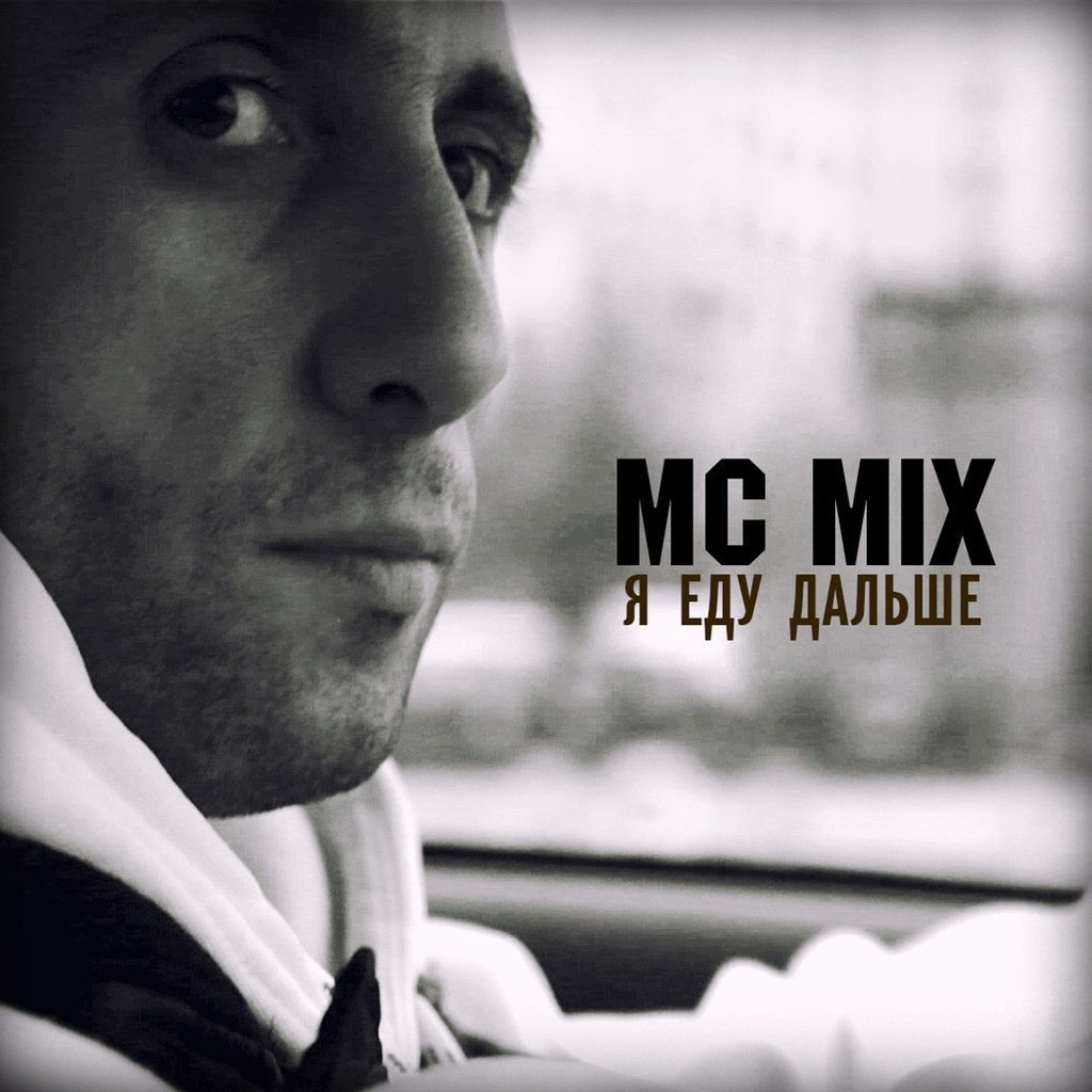 MC Mix (Max Mix Pro., Da B.O.M.B.) - Я Еду Дальше - 2013 cover