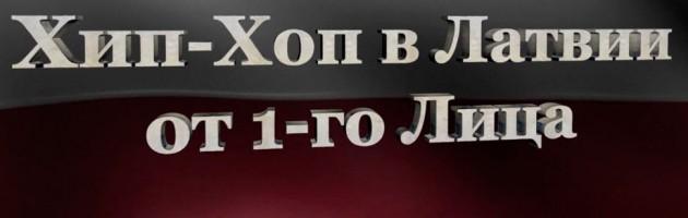 Trailer «Хип-Хоп В Латвии: от 1-го Лица»