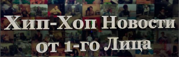 Хип-Хоп Новости от 1-го Лица: Sir-J