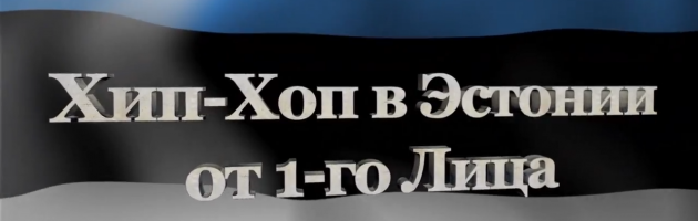 «Хип-Хоп В Эстонии: от 1-го Лица» G-Enka, Денис Ильин, ДыМ