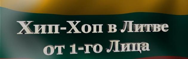 «Хип-Хоп В Литве: от 1-го Лица» Серия 03-05