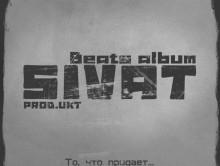 Sivat PROD.UKT «То, что придаёт /AHR150CD/», 2014