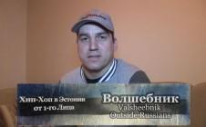 Волшебник (Valsheebnik, Outside Russians) «Хип-Хоп В Эстонии: от 1-го Лица»